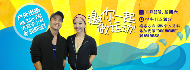 883 Jia FM The Good Morning Show with Robin and Kai Ying Surfset Invitation