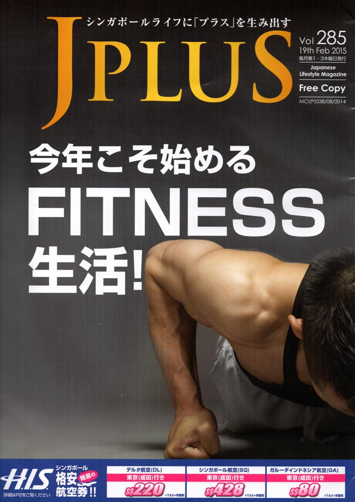 J Plus Magazine Fitness Lifestyle